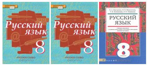 Показать решебник по русскому языку 8 класс